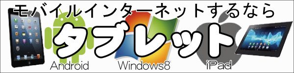 Android/Windows/iPadタブレット